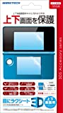 3DS用液晶保護シート『目にラクシート3D』