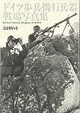 ドイツ歩兵携行兵器戦場写真集