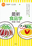 最新 食品学-総論・各論-(第4版) (栄養士テキストシリーズ)