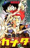 一番湯のカナタ(2) (少年サンデーコミックス)
