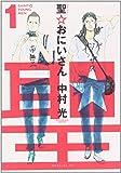 聖☆おにいさん(1) (モーニング KC)