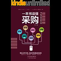 一本书读懂采购(从零开始学采购,说透采购里的那些事。计划制订、谈判技巧、成本控制、关系管理、合同管理、绩效管理、品质管理,帮你做好采购中的流程规范化管理)