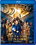 ナイト ミュージアム/エジプト王の秘密 [Blu-ray]