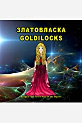 Златовласка. Goldilocks. Bilingual Fairy Tale in Russian and English: Dual Language Picture Book for Kids (Russian - English Edition) (Russian - English Books for Kids) Kindle Edition