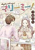 マリーミー!  9巻 (LINEコミックス)