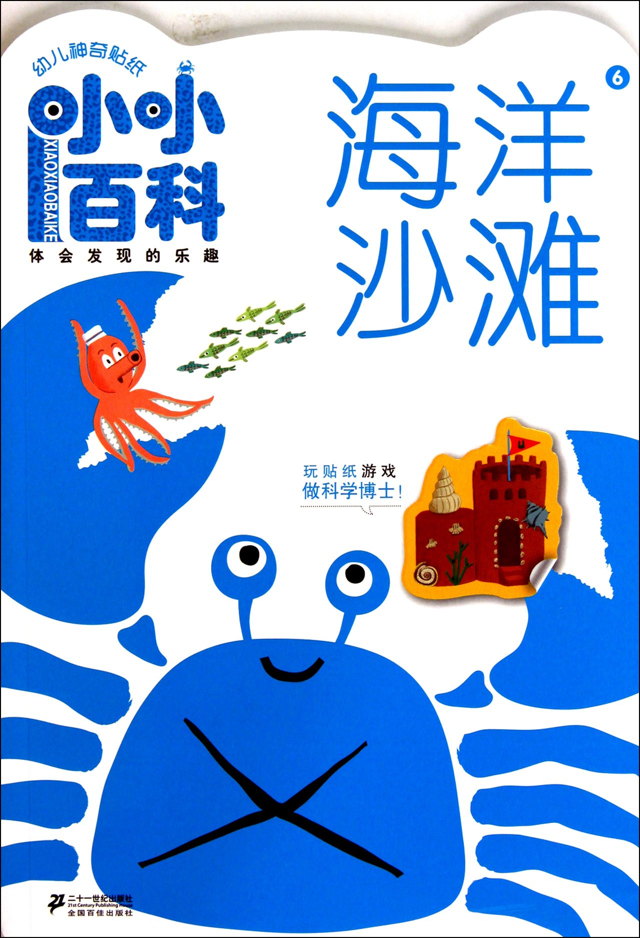 Download Mini-encyclopedia for kids (5):sea and beach (Chinese Edition) ebook