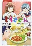 もぐささん 4 (ヤングジャンプコミックス)