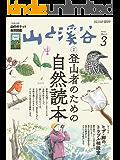 山と溪谷 2019年 3月号 [雑誌]