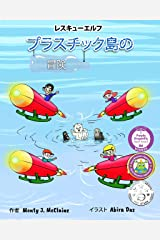 The Plastic Pollution Adventure (Japanese Edition) Kindle Edition