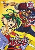 遊☆戯☆王ARC-V TURN-31 [DVD]