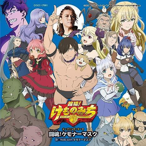 TVアニメ『旗揚! けものみち』オープニング・テーマ 「闘魂  , Amazon