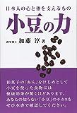 小豆の力―日本人の心と体を支えるもの