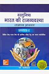 Vastunishth Bharat Ki Rajvyavastha Paperback