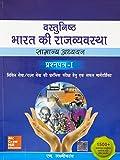 Vastunishth Bharat Ki Rajvyavastha