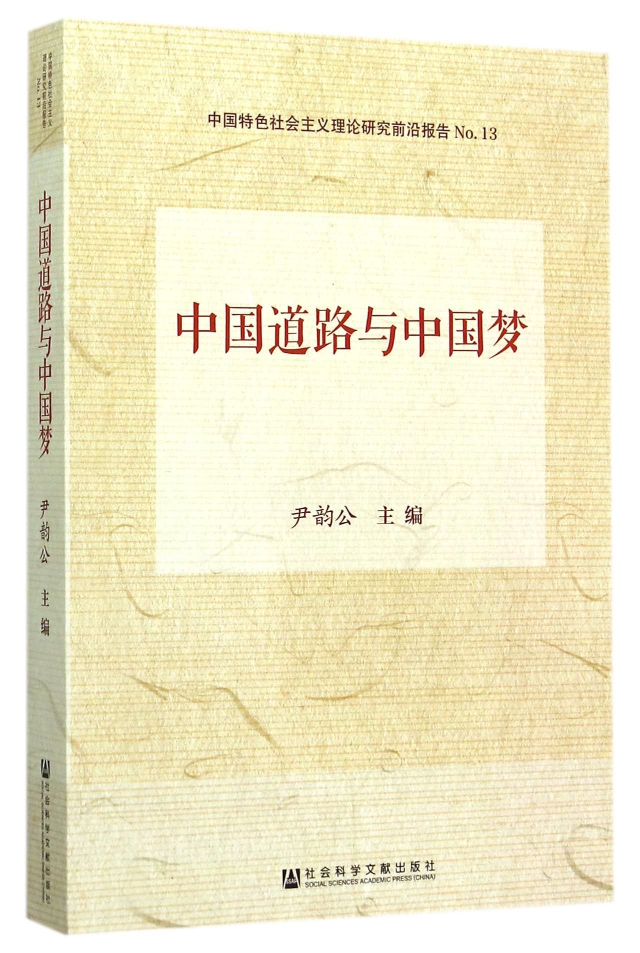 Download Chinese Road and Chinese Dream: Socialism with Chinese Characteristics Theoretical Research Frontiers Report (Chinese Edition) pdf