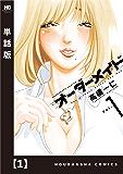 オーダーメイド【単話版】 1 (芳文社コミックス)