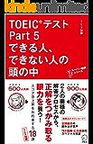 [新形式問題対応/音声DL付] TOEIC(R)テスト Part 5 できる人、できない人の頭の中 TTTスーパー講師シリーズ
