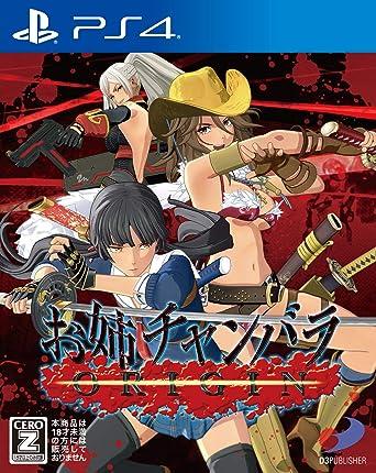 Amazon Com Onechanbara Origin Playstation 4 Japan Imported