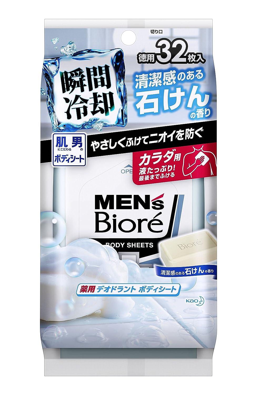 【花王】メンズビオレ 薬用デオドラントボディシート 清潔感のある石けんの香りのサムネイル