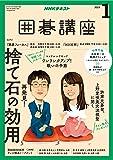 NHKテキスト 囲碁講座 2019年 01 月号 [雑誌]