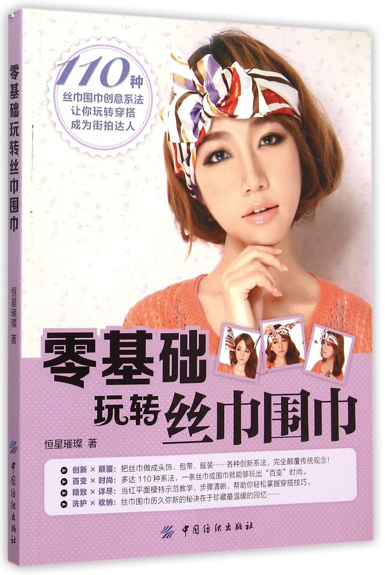 Download 零基础玩转丝巾围巾 ebook