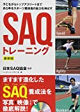 SAQトレーニング最新版