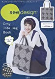 see design Gray Tote Bag Book (バラエティ)