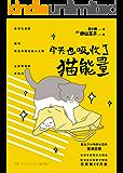 今天也吸收了猫能量(日本万众瞩目,女猫奴和猫主子相爱相杀的宠溺日常。猫咪就是治愈的小太阳,让你吸收爱和光!)