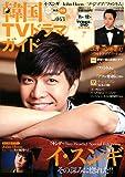 韓国TVドラマガイド(43) (双葉社スーパームック)
