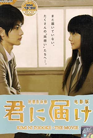 kimi ni todoke live action indowebster