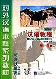 对外汉语本科系列教材·语言技能类:汉语教程(修订本)·第一册(下)(附MP3光盘1张)