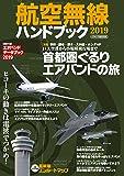 航空無線ハンドブック 2019 (イカロス・ムック)
