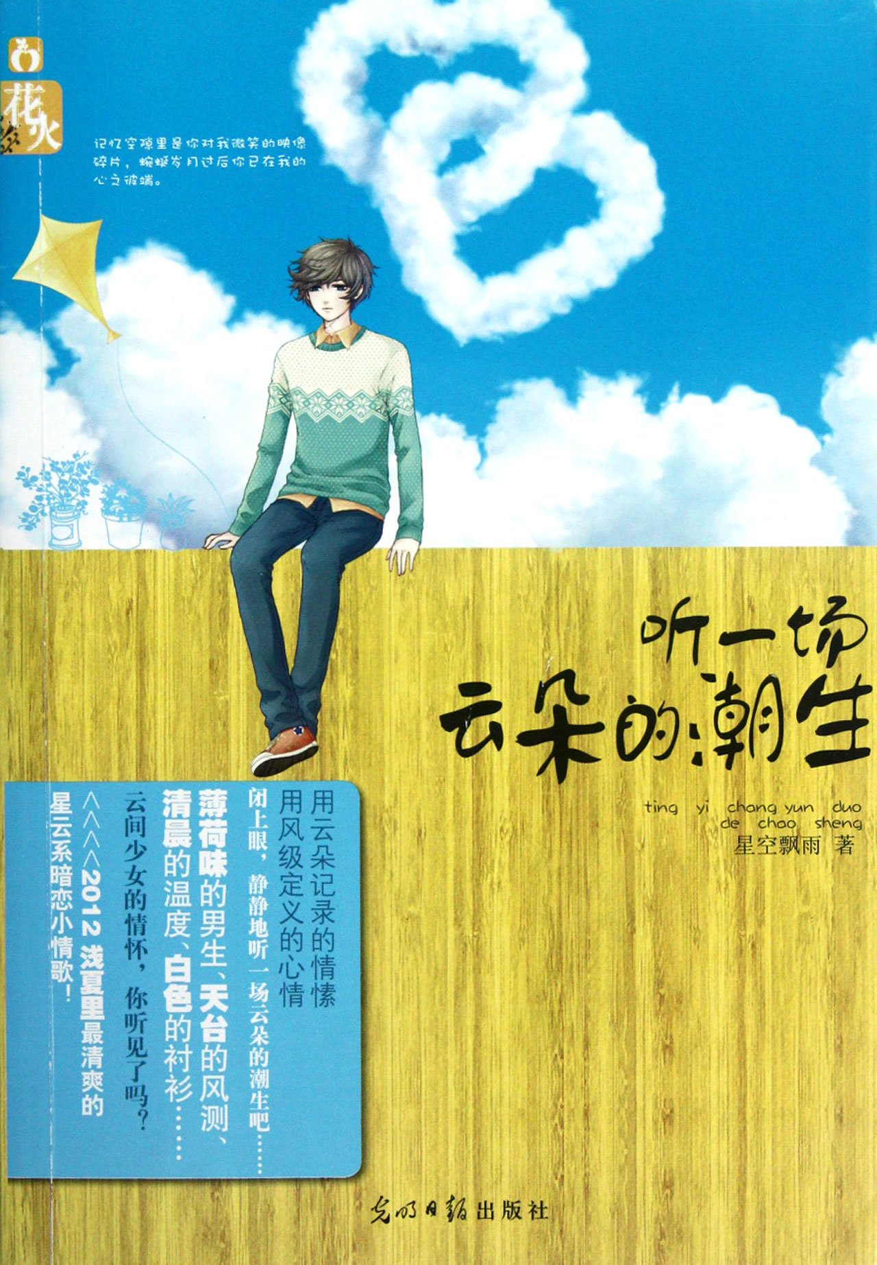 Download Puppy Love: A Tide of Clouds (Chinese Edition) ebook