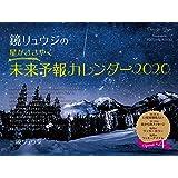 鏡リュウジの 星がささやく未来予報カレンダー2020 ([カレンダー])