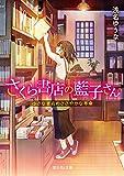 さくら書店の藍子さん 小さな書店のささやかな革命 (富士見L文庫)