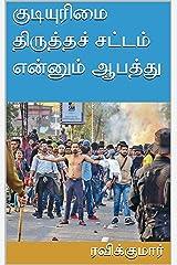 குடியுரிமை திருத்தச் சட்டம் என்னும் ஆபத்து (Tamil Edition) Kindle Edition
