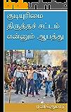 குடியுரிமை திருத்தச் சட்டம் என்னும் ஆபத்து (Tamil Edition)