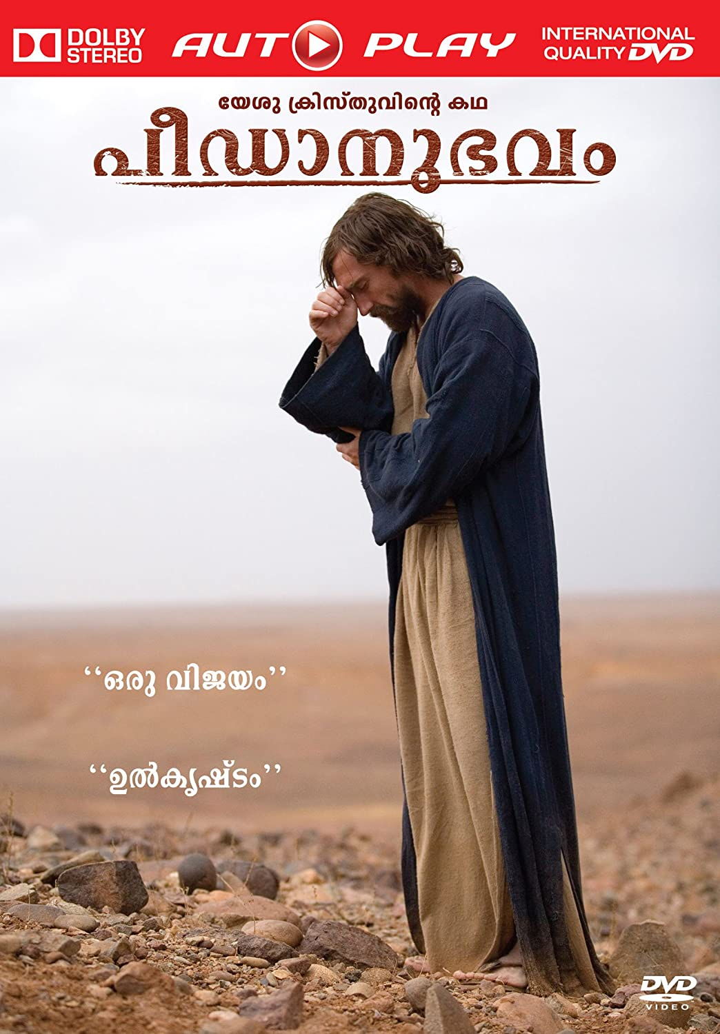 Amazon in: Buy The Passion (Malayalam) DVD, Blu-ray Online
