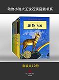 动物小说大王沈石溪品藏书系(套装共10册)