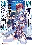 魔弾の王と凍漣の雪姫(ミーチェリア) (ダッシュエックス文庫DIGITAL)