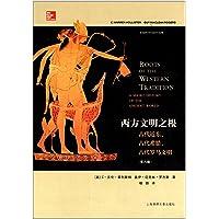 西方文明之根:古代近东、古代希腊、古代罗马文明(第八版)