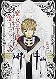 魔女の下僕と魔王のツノ(3) (ガンガンコミックス)