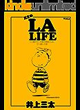 三太のLA LIFE Vol.4 50歳のマンガ家が家族とLAに引っ越した話