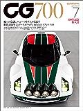 CG(CAR GRAPHIC)2019年7月号 [雑誌]