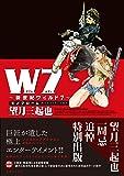 W7 ~新世紀ワイルド7~ モノクローム