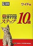 漢検 10級 漢字学習ステップ 改訂版 ワイド版