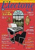 月刊エレクトーン 2017年5月号