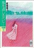 風を道しるべに…完結編(1) (講談社X文庫)