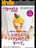 Hanako特別編集 いとしいパフェのこと、すべて。