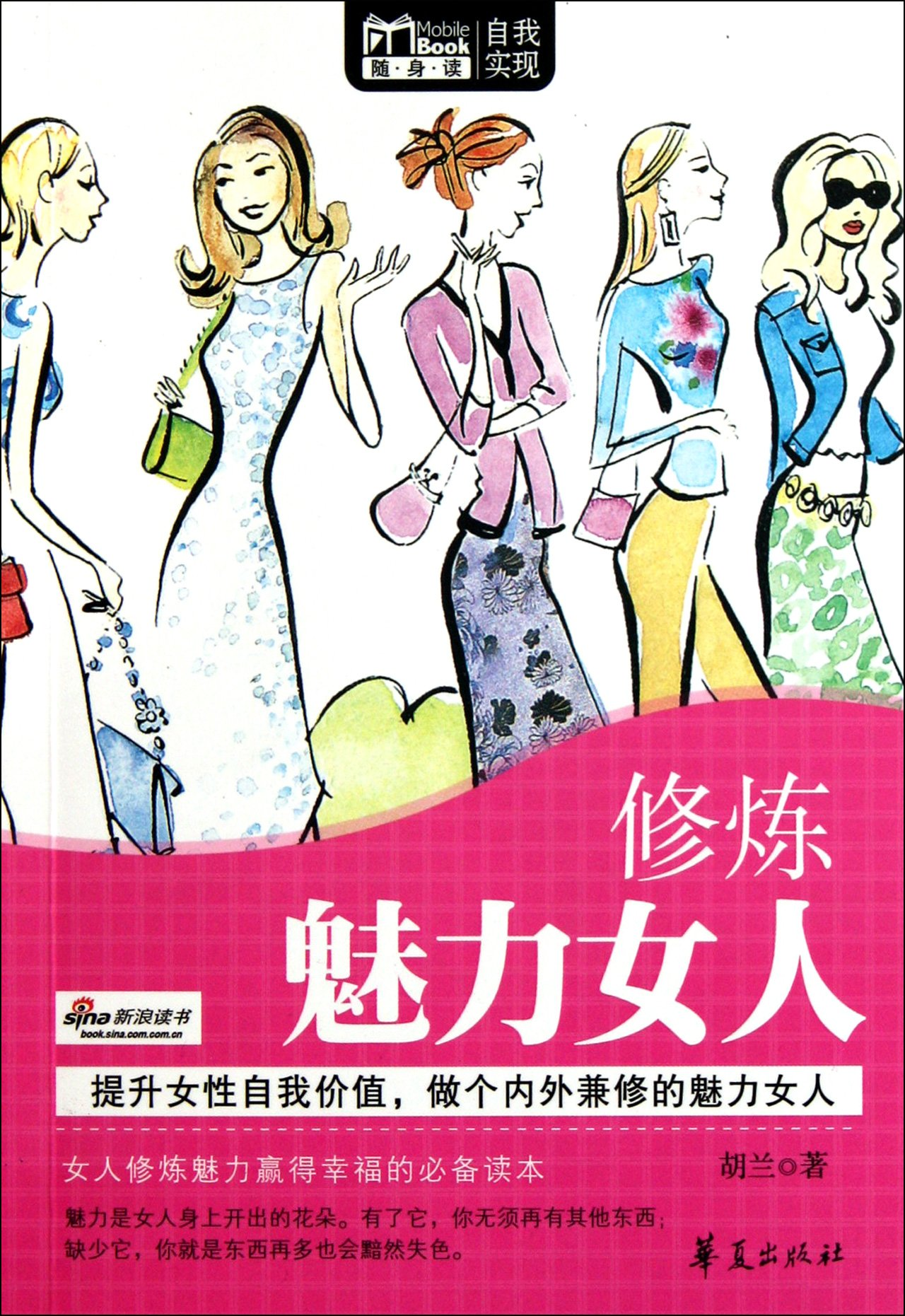 To Be a Charming Woman (Chinese Edition) PDF